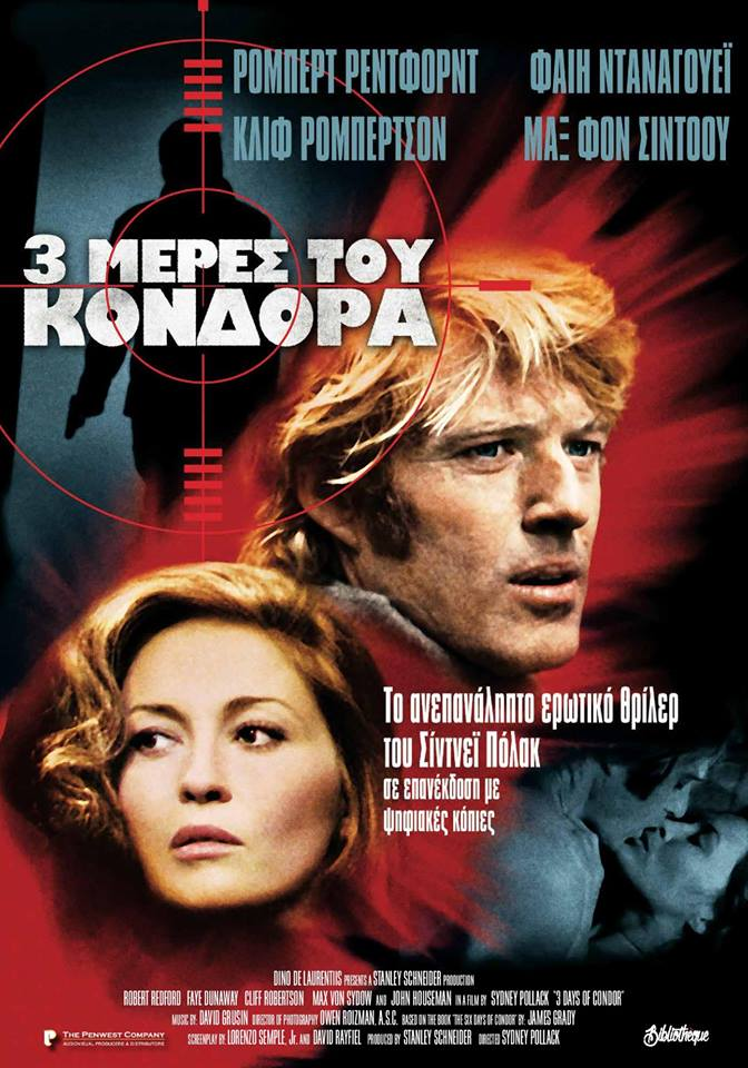 """Cinema: """"Three Days of the Condor"""" – Chania 18th and 19th August"""