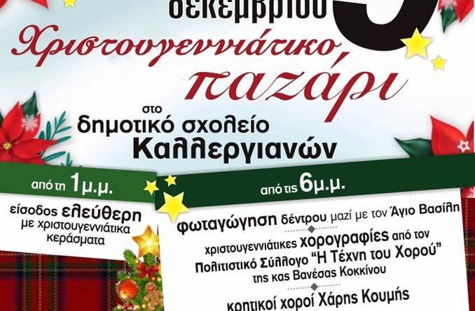 9 Dez Kallergiana Bazaar