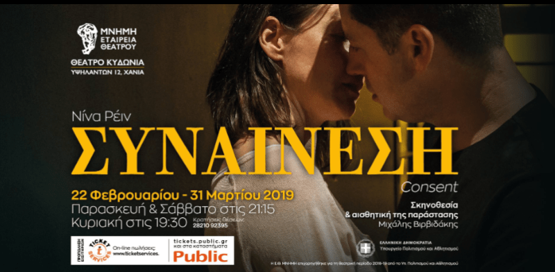 """Theatre: """"Consent"""" –  Chania 22nd – 24th February"""