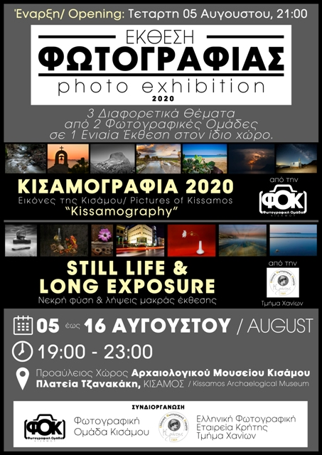 """Kissamography"" – photographic exhibition"