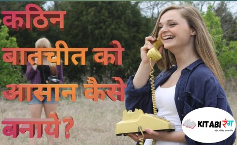 Difficult Conversations Book Summary In Hindi
