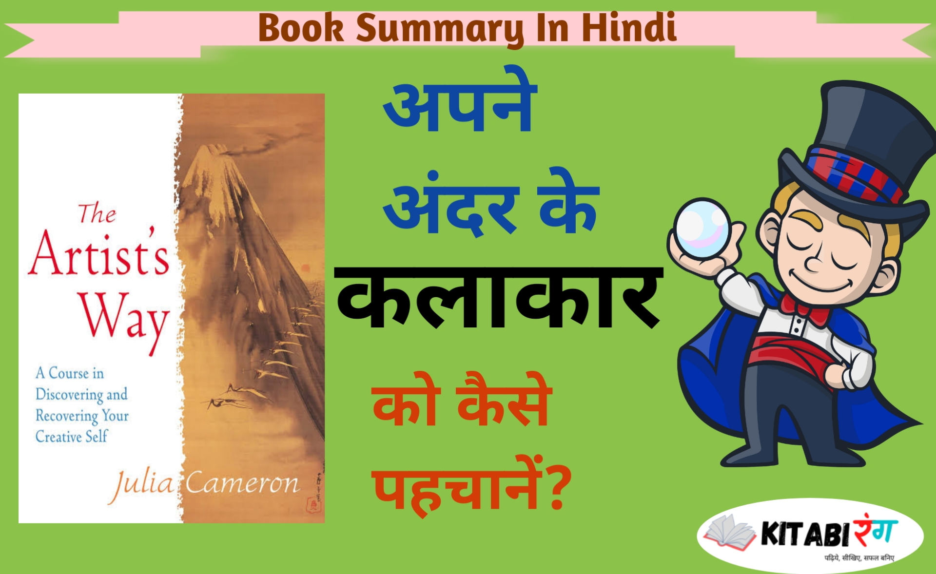 Read more about the article The artist's way Book Summary In Hindi