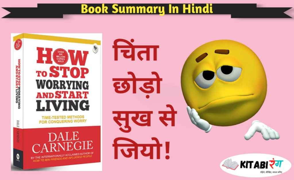 How to Stop Worrying and Start Living in Hindi.