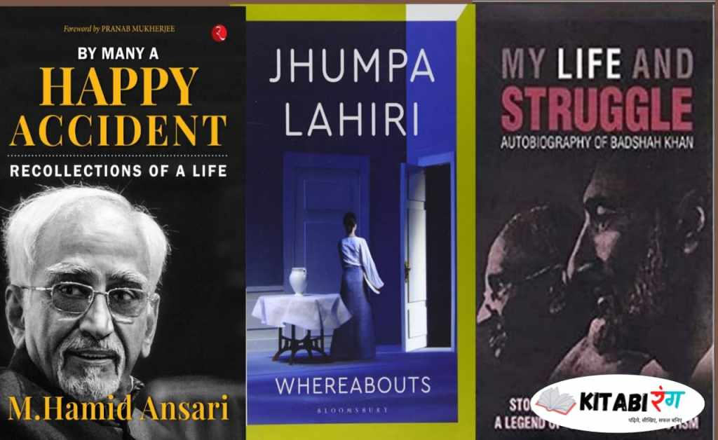 These are the books to look out for this year. (Source: Amazon.in, Rupa Publications.co.in  