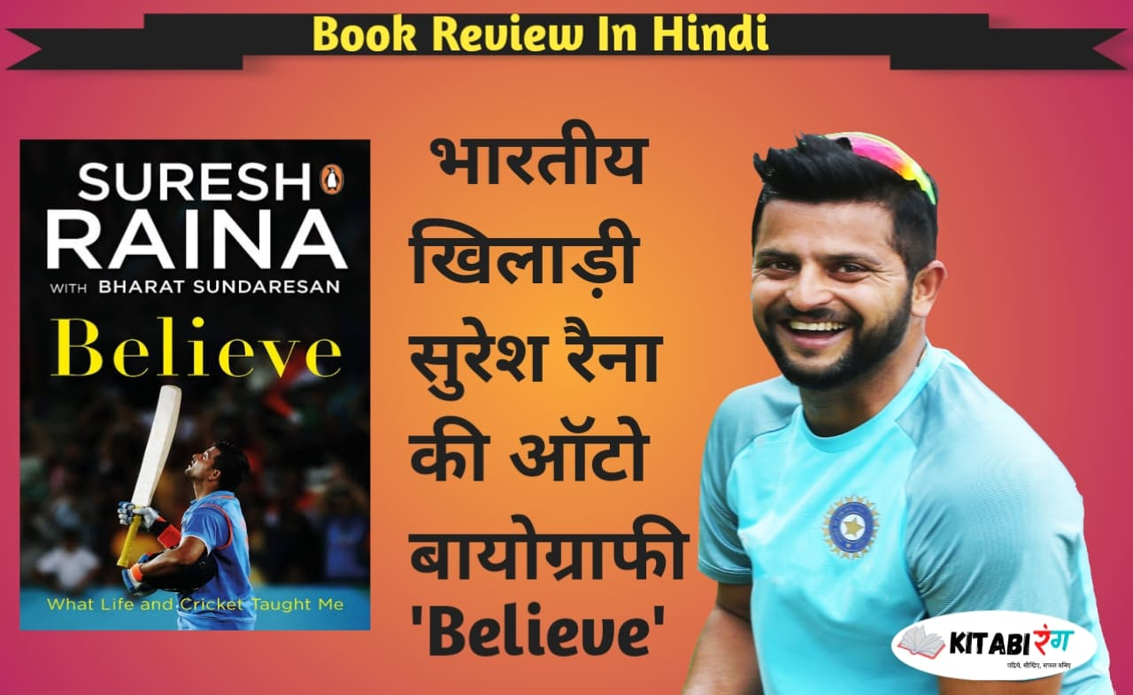 Read more about the article Believe:What Life and Cricket Taught Me Book Review In Hindi | सुरेश रैना