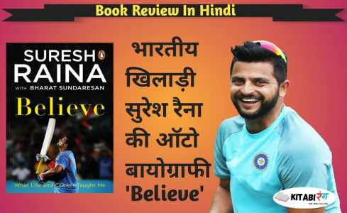 Believe:What Life and Cricket Taught Me Book Review In Hindi | सुरेश रैना