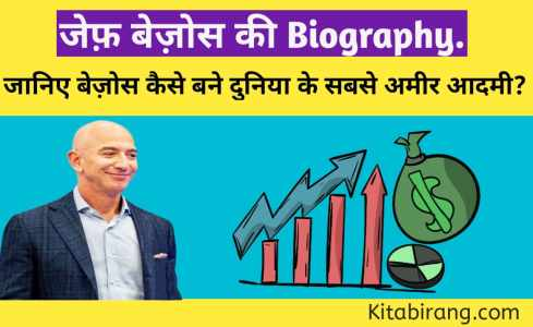 Read more about the article जेफ़ बेज़ोस की बॉयोग्राफी | Jeff Bezos Biography Book in hindi