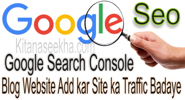 Google Search Console Se Blog Ya Website Add kare