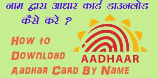 Naam By Aadhar Card Kise downlode kare