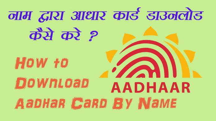 Naam By Aadhar Card Kise downlode kare