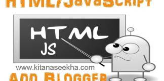 html javascript Add Blogger Banner