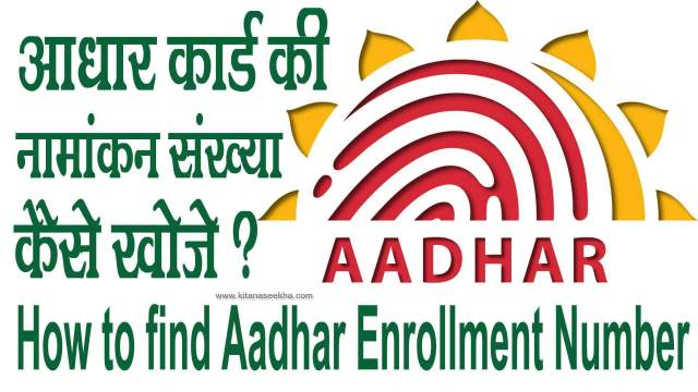 How To Find Aadhar enrolment date and time online