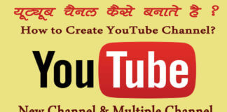 How to create a youtube channel Maltiple youtube account