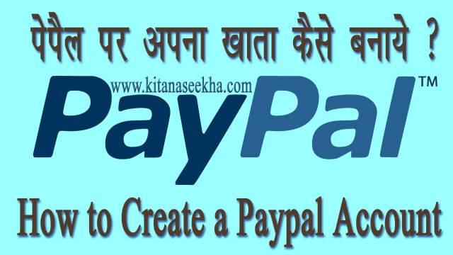 Peypal-par-account-kaise-banaye
