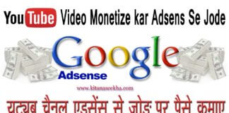 Youtube Channel Adsens se Kaise Jode