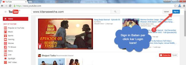 Youtube Par Video Uplode karne ke liye Sign in kare