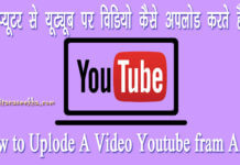 Youtube Par computer se video kaise uplode kare