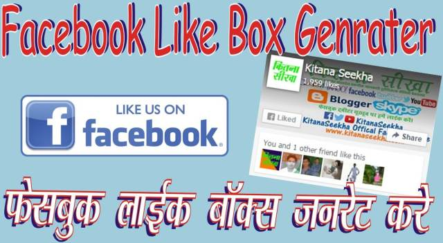 Facebook Like Box Genrater kare