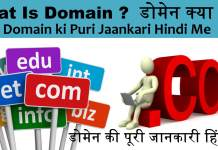 What Is Domain Domain Ki puri jaankari hindi me