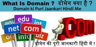 What Is Domain Domain Ki puri jaankari hindi me