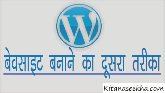 2nd Mathed wordpress installing