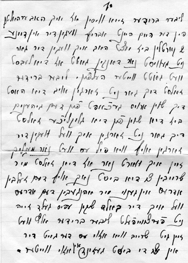 Kitchener camp, Schmuel Kamm, Letter from Poland, 30 August 1939