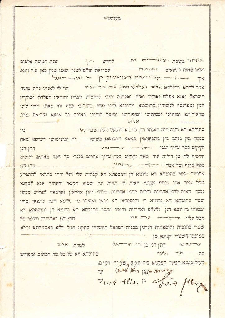Ernst and Alice Desiatnik, Marriage agreement, Ketubah