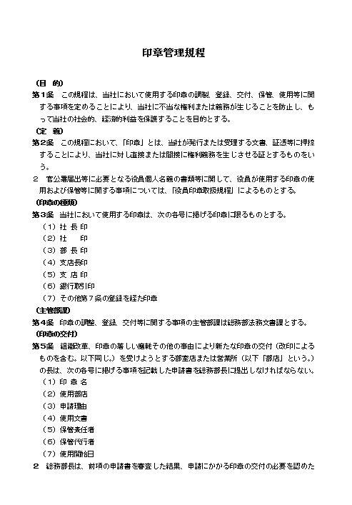 會社規程(規定)・規則の書き方 印章管理規程(大會社・製造業)