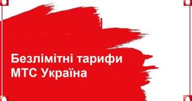 безлімітні-тарифи-мтс-україна