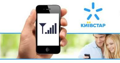 Як підсилити сигнал Київстар