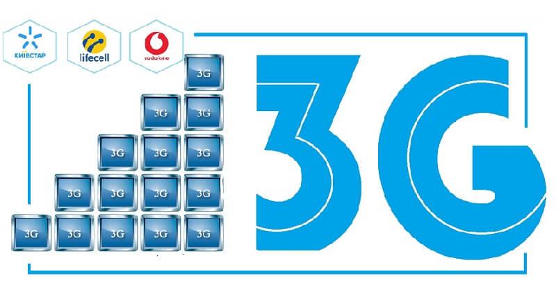 Як-посилити-3G-сигнал