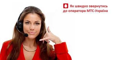 Yak shvydko podzvonyti operatoru MTS-Ukrayina