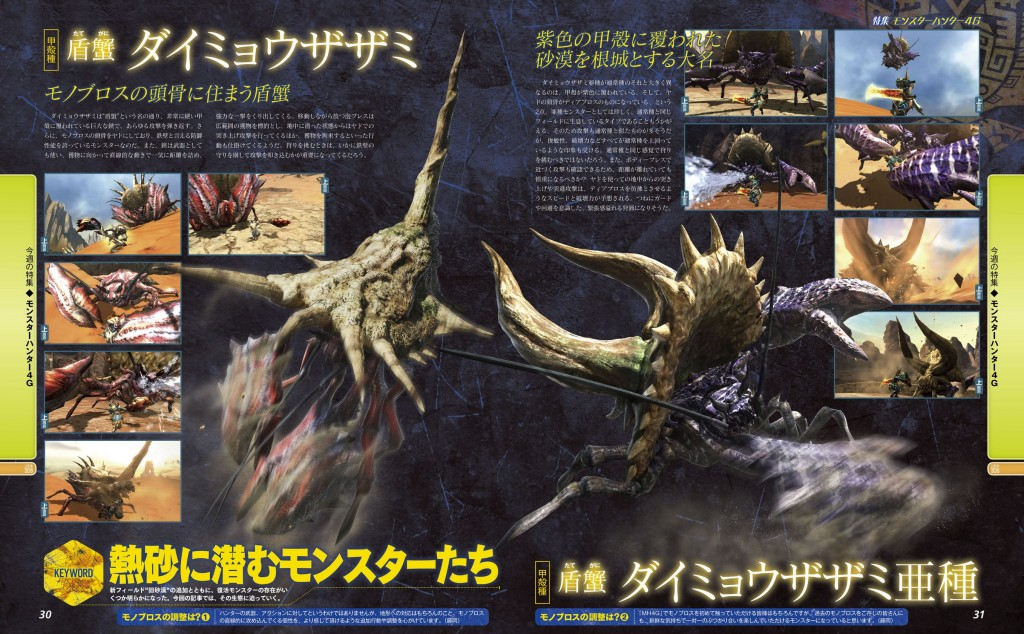 Famitsu scans show off new Monster Hunter 4G monsters   KitGuru