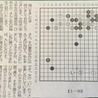 宮日新聞へこども囲碁の棋譜が掲載されました。