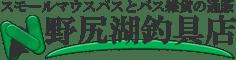 野尻湖釣具店ロゴ