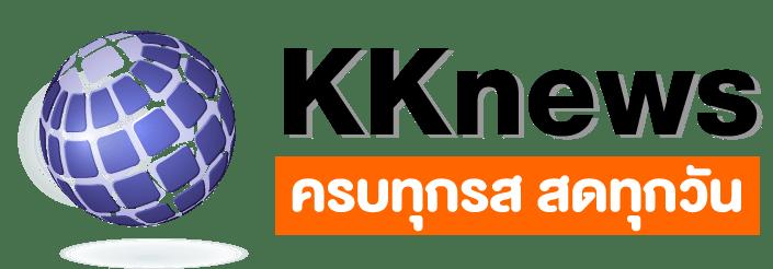 kknews.in.th ครบทุกรส สดทุกวัน ข่าวขอนแก่น