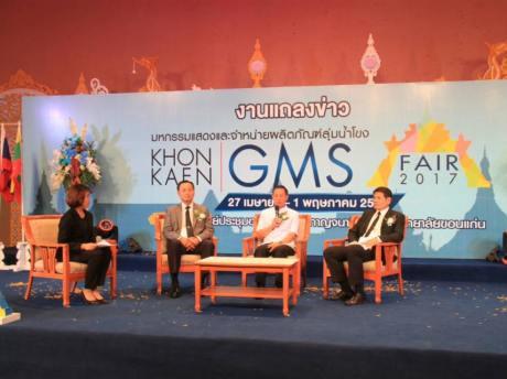 พาณิชย์ขอนแก่น จัดงานแสดงผลิตภัณฑ์ OTOP/SMEs ผู้ประกอบการในอนุภูมิภาคลุ่มน้ำโขง 6 ประเทศ