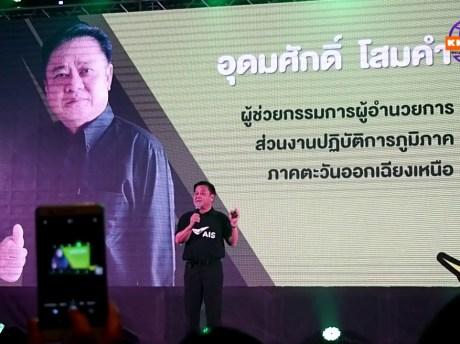 """KKnews เอไอเอส ประกาศวิสัยทัศน์ 2017 """"Digital For Thais"""""""
