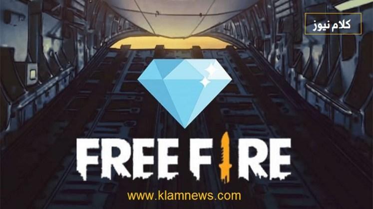 تحتوي هذه الصورة على سمة alt فارغة؛ اسم الملف هو free-fire-diamonds-codes.jpg