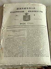 К ВОПРОСУ О НАРОДНЫХ УЧИЛИЩАХ — 1879 год