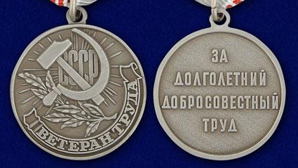 Ветераны труда по Ключевскому лесопункту