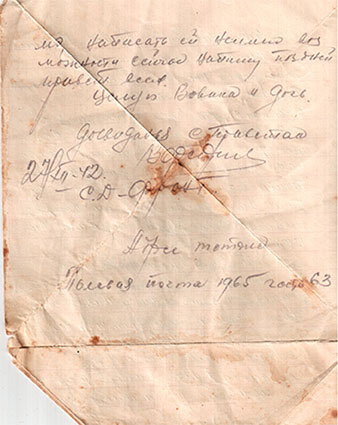 2-я страница письма