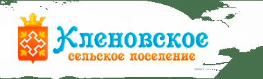 Кленовское | Неофициальный сайт сельского поселения о жителях и о жизни.