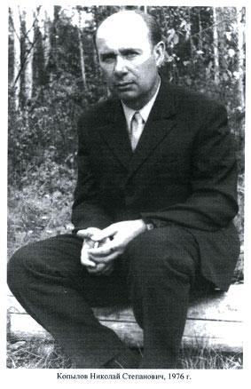 Воспоминания Н.С.Копылова