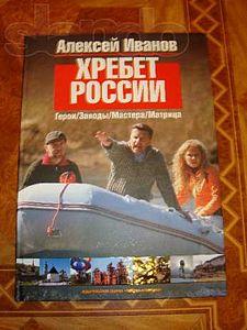 Фильм Леонида Парфенова и Алексея Иванова «Хребет России»