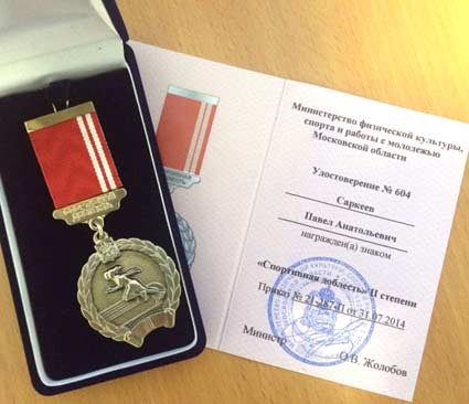 Саркеев Павел награждён знаком «Спортивная доблесть» II степени