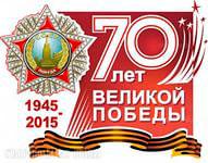 Празднование Дня Победы в с.Кленовское в 2015 году