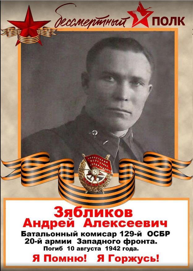 Зябликов Андрей Алексеевич