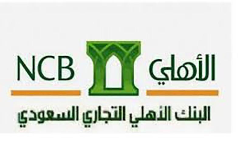طريقة فتح حساب في البنك الأهلي التجاري بالسعوديةتعرف على