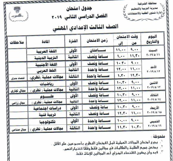جدول امتحانات الترم الثاني 2019 المرحلة الاعدادية عام ومهني
